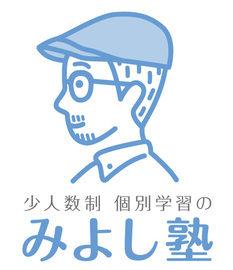 豊中市上新田の少人数制学習塾 |個別学習のみよし塾
